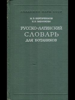 Русско-латинский словарь для ботаников