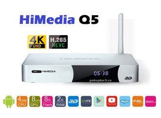 HiMedia Q5. Quad Core. Смарт ТВ приставка. 2 Гб / 8 Гб. HiSilicon 3798C. Всё в одном. 4K, 3D, H.265, SATA, 7.1 Dolby DTS.