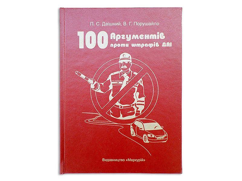 100 Аргументов Против Штрафов Гаи Книгу