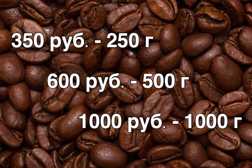 Свежеобжаренный кофе купить в спб украине