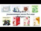 Набор из 8 увлажняющих масок на основе гиалуроновой кислоты и целебных экстрактов