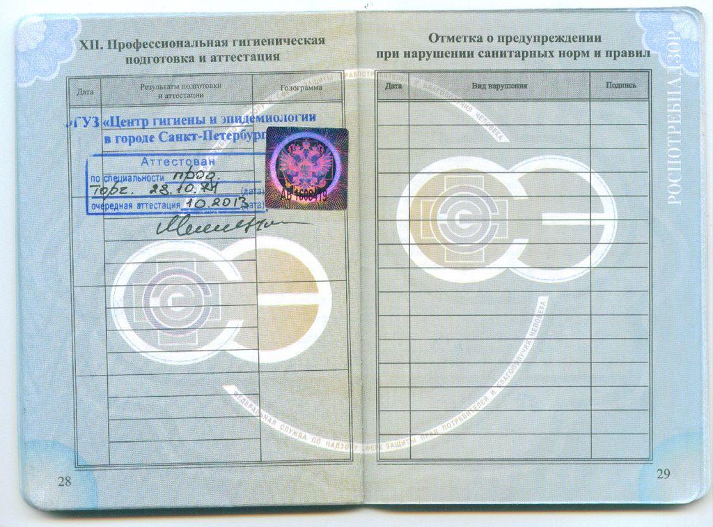 Барнаул как сделать санитарную книжку
