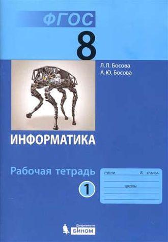ГДЗ к учебнику по информатике 9 класс Босова