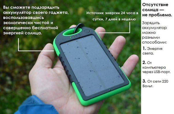 внешний аккумулятор с солнечной батареей купить походный спб
