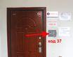 Рядом с коричневой дверью в стене - домофон. Наберите 37 и ждите ответа.