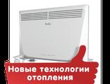 Конвекторы -                      новые технологии отопления