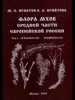 Флора мхов средней части Европейской России. Том 1
