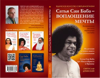 Sathya Sai Baba - dream's come true