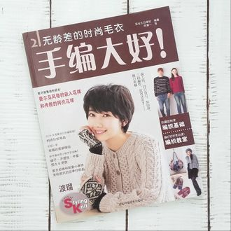 серии журналов спицы крючок вязание для всей семьи выпуск 2