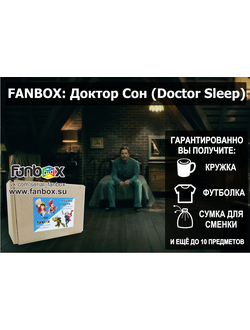 FANBOX: ДОКТОР СОН (DOCTOR SLEEP)
