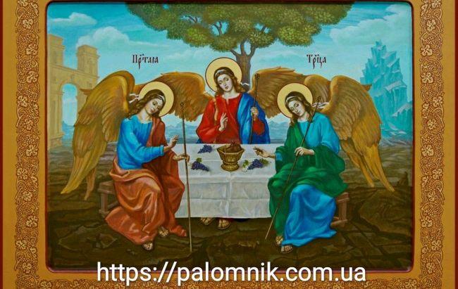 Свята Трійця.