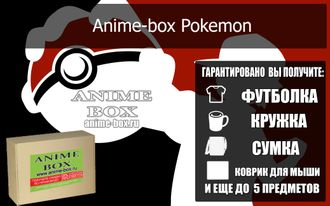 Standart Anime-box (Pokemon)