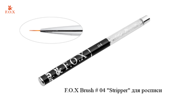"F.O.X Brush #04 ""Stripper"" для росписи"