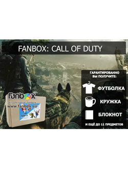 ФАНБОКС: CALL OF DUTY