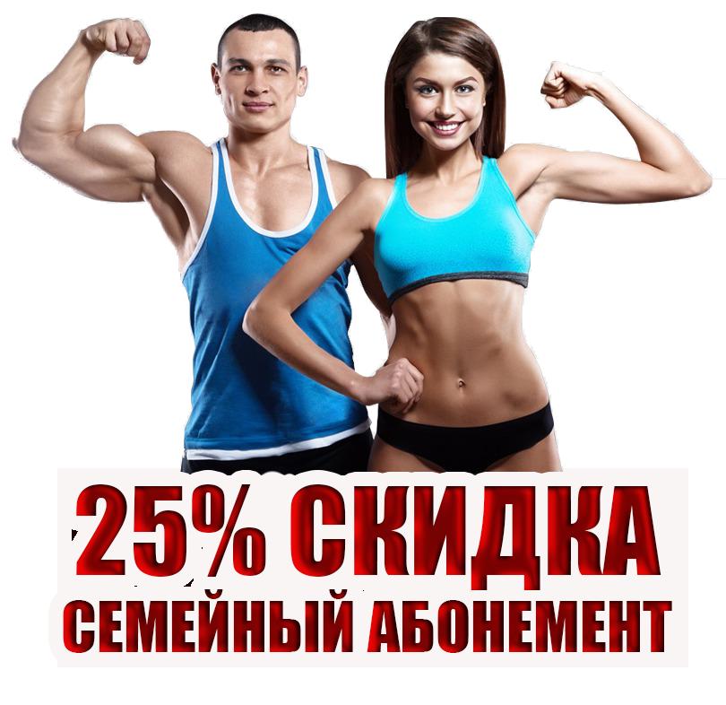 Москва фитнес клуб акции клуб симферополь ночной