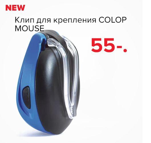 Клип для крепления COLOP Mouse