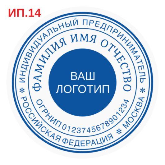 Макет печати индивидуального предпринимателя ИП.14