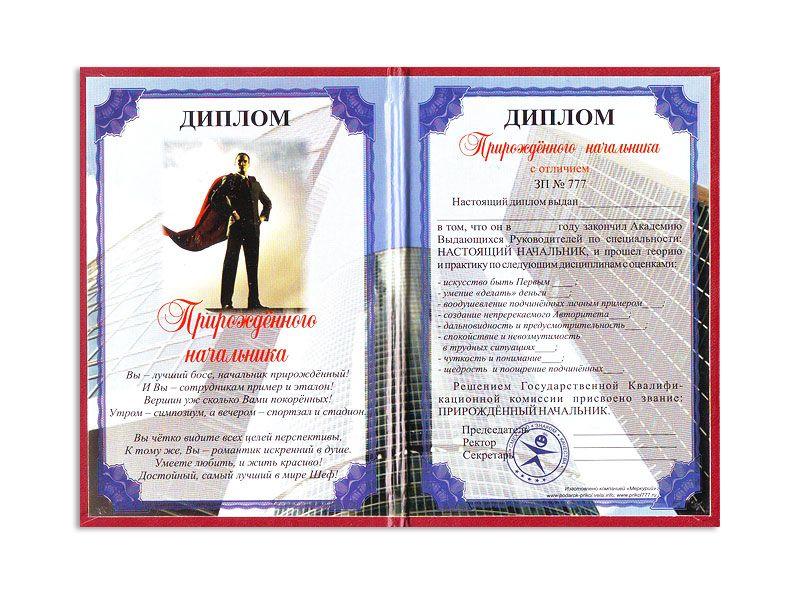 Диплом прирожденного начальника Шуточный подарок начальнику  Диплом прирожденного начальника