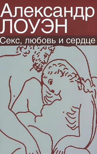 louen-serdtse-lyubov-i-seks
