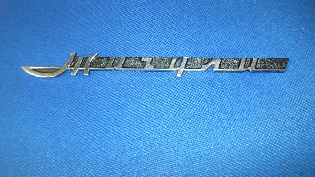 Кузовные детали - Надпись жигули ВАЗ 2101 хром Ваз 2101 Оригинал