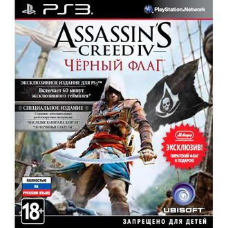 Купить PS3 Assassin's Creed IV Чёрный флаг (б/у)