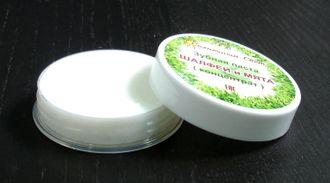 Зубная паста ( концентрат ) 25 мл  ШАЛФЕЙ и МЯТА Супер-свежесть