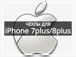 Чехлы для 2D сублимации для iPhone 7plus/8plus