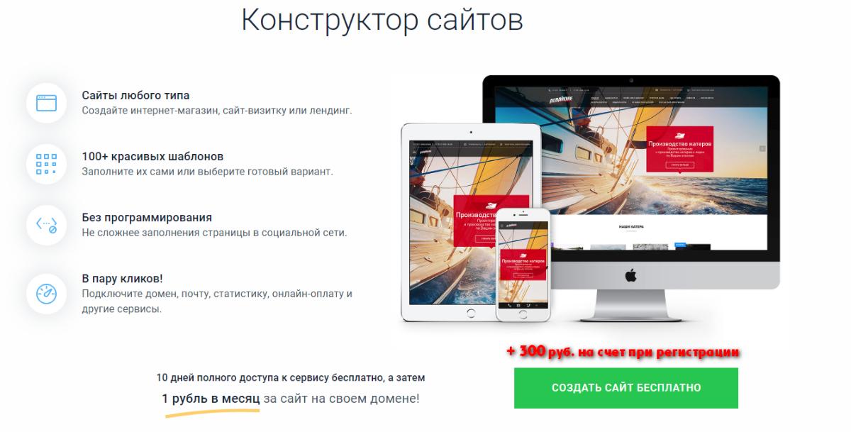 Создание сайта бесплатно конструктор интернет магазин ооо компания теплоконтроль сайт