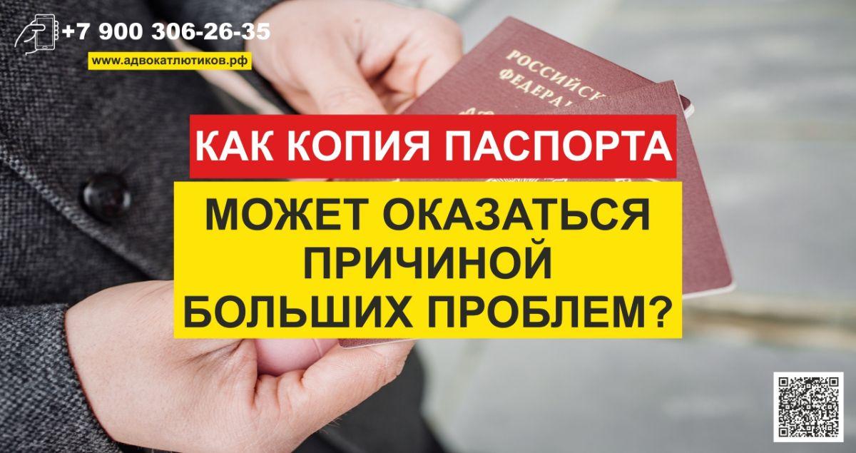 мошенники взяли кредит по копии паспорта мортал комбат музыка скачать бесплатно на телефон