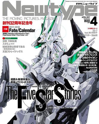 NEWTYPE Magazine April 2017 The Five Star Stories Cover ЯПОНСКИЕ ЖУРНАЛЫ АНИМЕ, INTPRESSSHOP