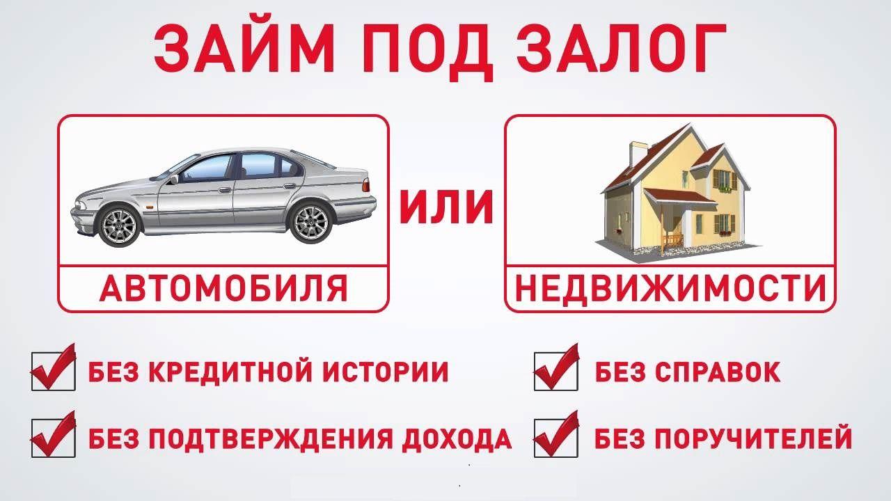 Деньги под залог в перми в банке под недвижимость официальный автосалон митсубиси в москве официальный дилер