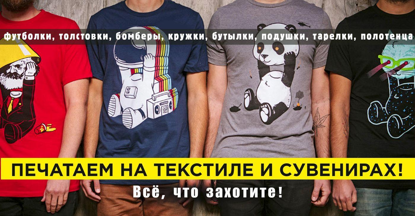 7baee7d39256b Печать на футболках СПБ. Принт на футболку на заказ | ПапаПринт