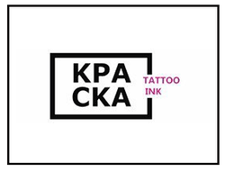 КРАСКА Tattoo Ink (Россия)