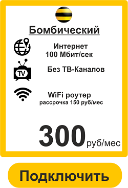 Подключить Дома Интернет в Волжском 100 Мбит