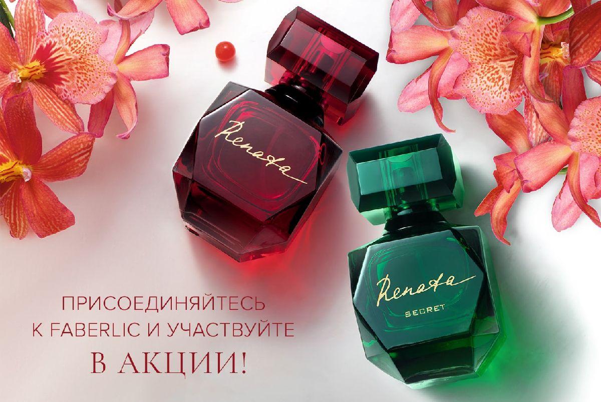 Аромат от Ренаты Литвиновой всего за 0,2 руб. новым покупателям!