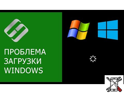 ВОССТАНОВИТЬ ЗАГРУЗКУ WINDOWS 7/8/10 НА КОМПЬЮТЕРЕ от 750 руб в Дзержинске и Нижнем Новгороде!