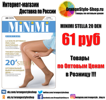 MINIMI STELLA 20 DEN (НОСКИ 2 ПАРЫ) https://orangestyle-shop.ru/products/27333162