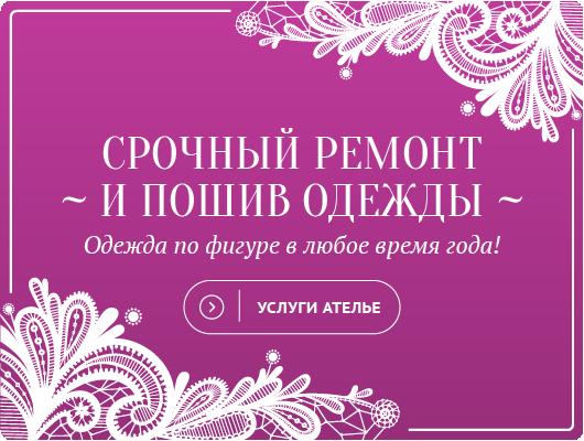 26e0f8b5987bc Ателье «В бархате» | Срочный ремонт и пошив одежды в СПб