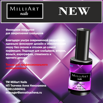 Топ для слайдеров MilliArt nails  (без липкого слоя)