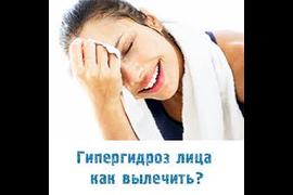 Лечение повышенной потливости подмышек, головы , рук и ног.