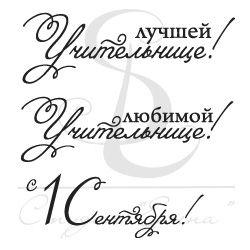 Штамп с надписями Лучшей учительнице, любимой учительнице, с 1 сентября