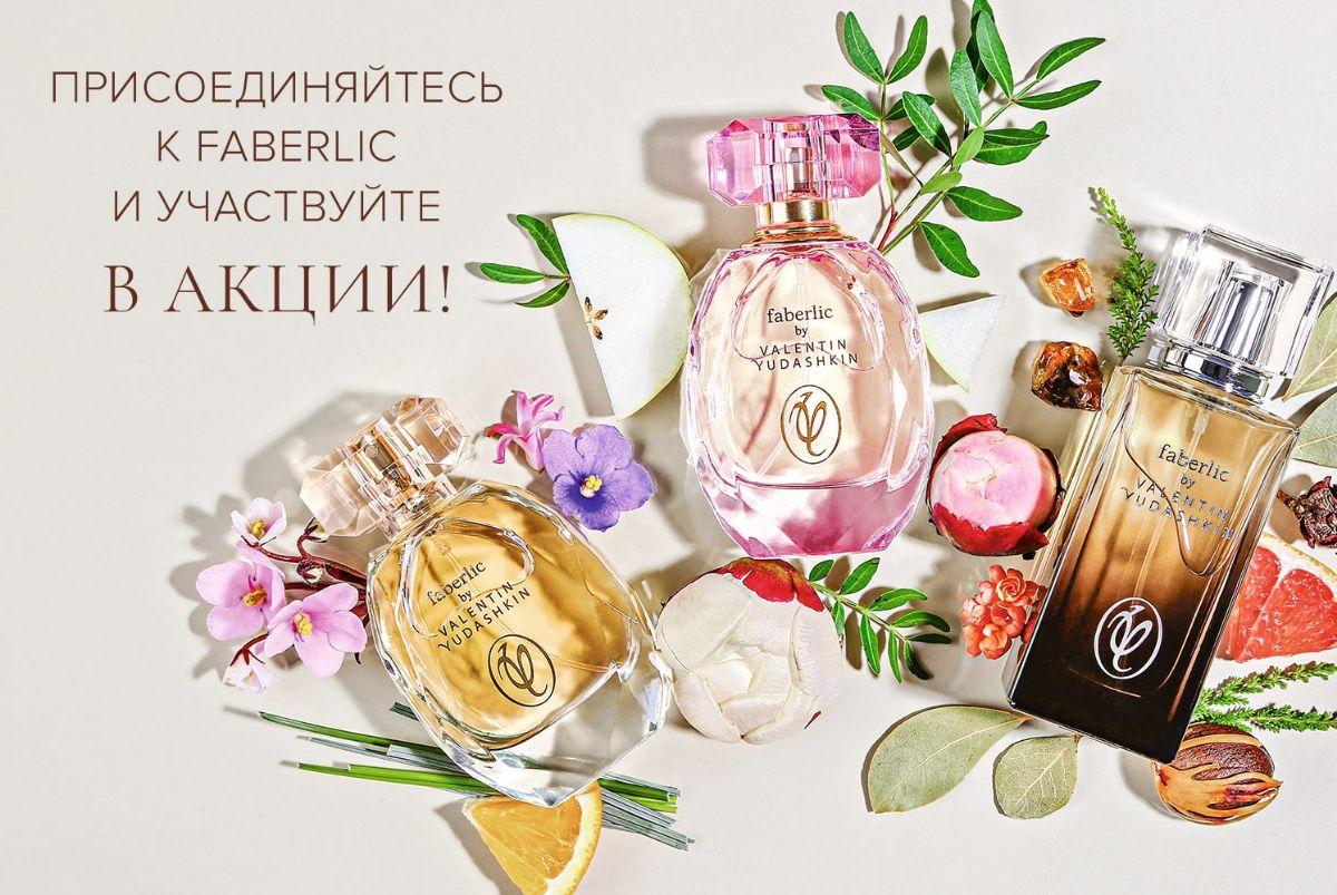 Аромат Faberlic by Valentin Yudashkin за 0,2 руб. новым покупателям!