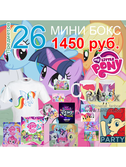"МИНИ-БОКС ""Май Литтл Пони/My Little Pony"""