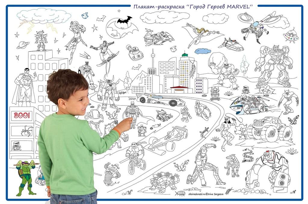"""Плакат-раскраска для мальчиков """"Город Героев MARVEL"""""""