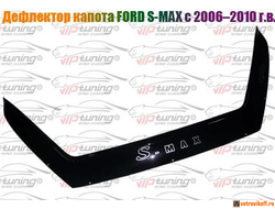 Ford S-MAX 2006–2010 дефлектор капота