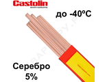 Припой Castolin RB 5286 NS ф2.0х500мм Ag5Cu89P6 (ПСрМФ5-89-6) Sol650/Liq810°С Rm650МПа L-Ag5P