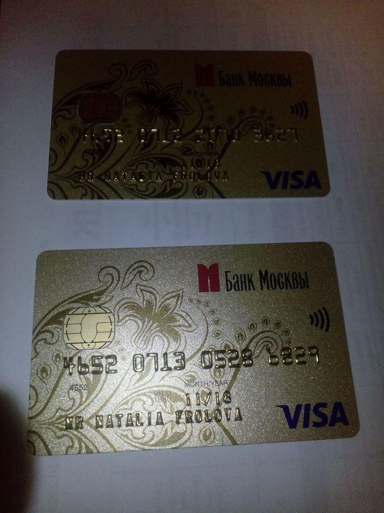 кредитная карта сбербанк оформить через интернет в москве