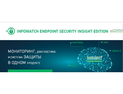 InfoWatch EndPoint Security Insight Edition