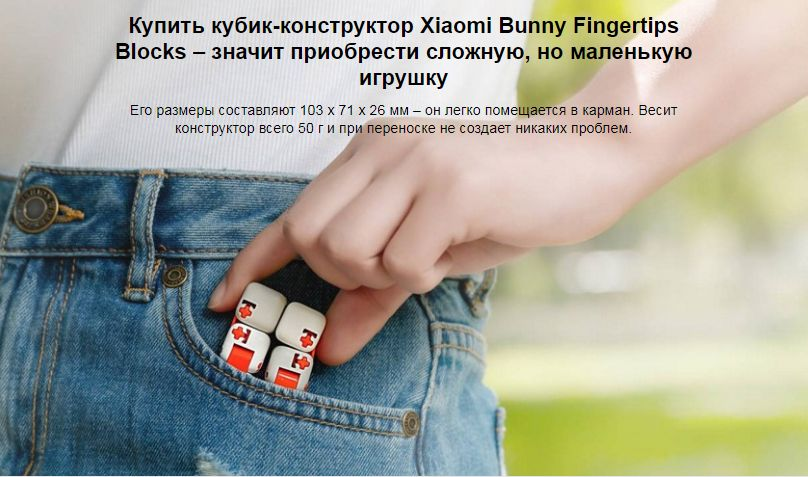 Кубик-конструктор Bunny Fingertips Blocks