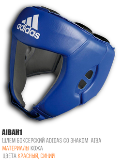 AIBAH1 Шлем для бокса от ADIDAS approved AIBA